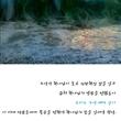 [하늘말 내말 4집] NO.179