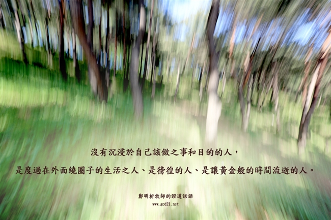 jms, 郑明析, 摄理教, providence
