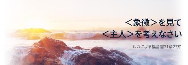 鄭明析牧師 チョンミョンソク 鄭明析先生 月明洞 ウォルミョンドン Wolmyeongdong キリスト教福音宣教会 摂理 mannam&daehwa 出会いと対話 マンデー