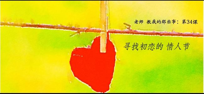 第34课: 寻找初恋的情人节