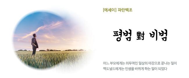 20181027_평범 대 비범.jpg