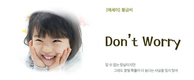 20180214김신애-돈워리.jpg