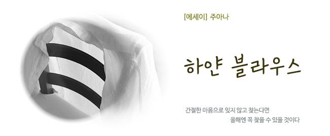 20180222김형영-하얀블라우스.jpg