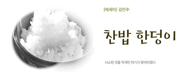 20180227김인주-찬밥.jpg