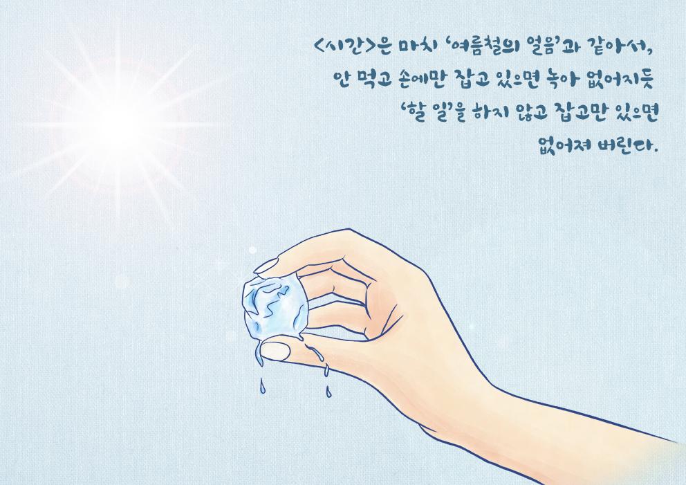 카툰으로보는잠언_시간_얼음.png