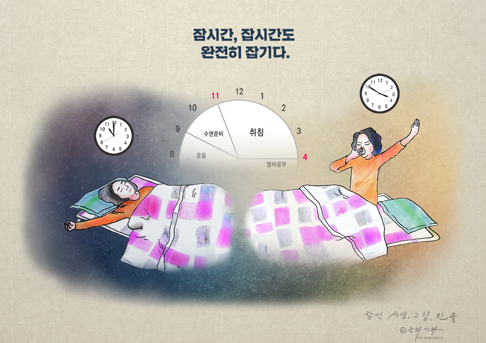 정명석_새벽잠언_잠시간_잡시간_잡기.png