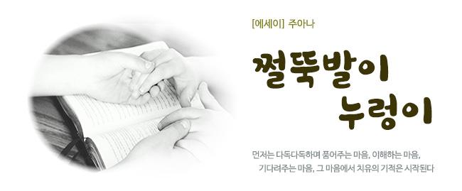 20180510김형영-쩔뚝발이누렁이.jpg