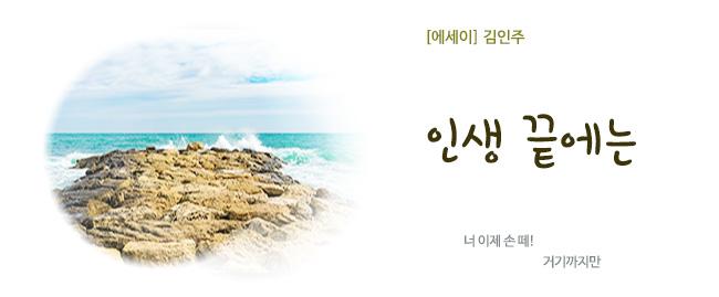 20180509김인주-인생끝에는.jpg