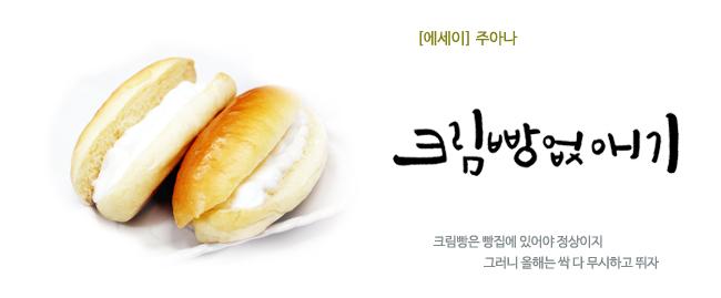 20190113_크림빵없애기-완성.jpg