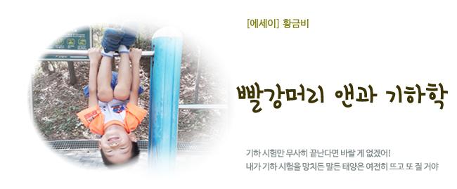 20191018김신애-빨강머리앤과기하학.jpg