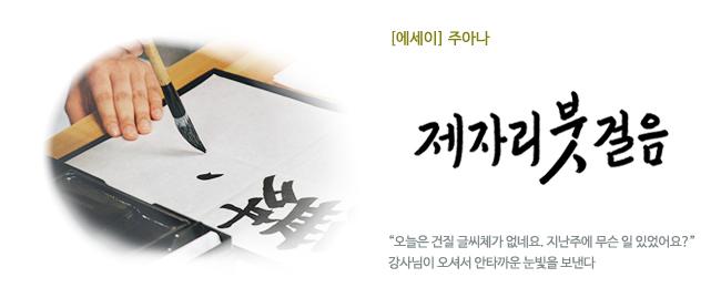 20190122_제자리붓걸음완성.jpg