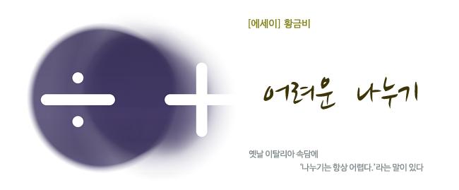20190816김신애-어려운나누기.jpg