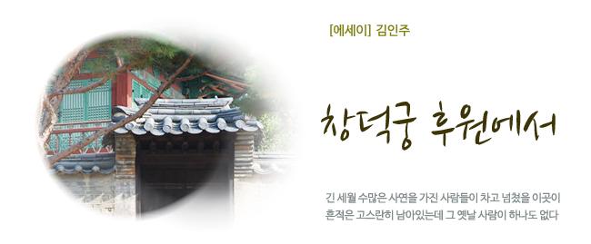 20190826김인주-창덕궁후원에서.jpg