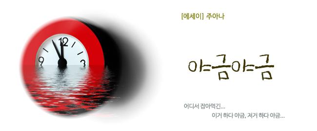 20190827김형영야그야금.jpg