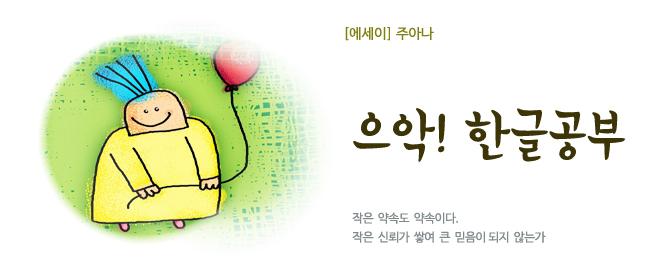 20190731김형영-으악한글공부.jpg