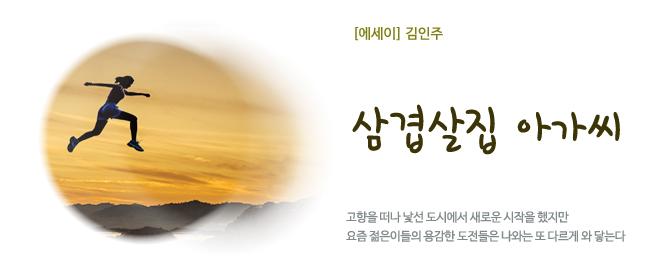 20190826김인주-삼겹살집아가씨.jpg