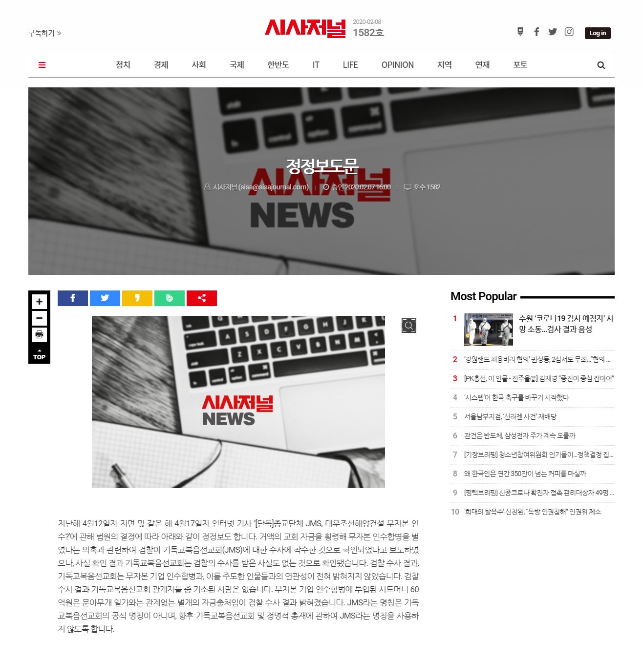 시사저널 정정보도.png