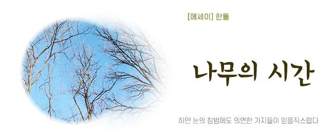 20210125나무의시간.jpg